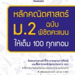 หลักคณิตศาสตร์ ม.2 ฉบับ พิชิตคะแนนให้เต็ม 100 ทุกเทอม
