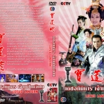 หนังจีนชุด / ปี 2549 [มีสินค้า 142 เรื่อง] X