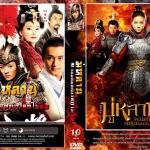 หนังจีนชุด / ปี 2557 [มีสินค้า 139 เรื่อง] +