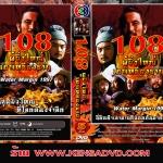 หนังจีนชุด / ปี 2554 [มีสินค้า 211 เรื่อง] +