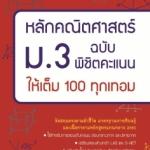 หลักคณิตศาสตร์ ม.3 ฉบับ พิชิตคะแนนให้เต็ม 100 ทุกเทอม