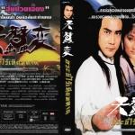 แฟนพันธุ์แท้ หนังจีน [มีสินค้า 975 เรื่อง] +