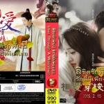 หนังจีนชุด / ปี 2559 [มีสินค้า 235 เรื่อง] +