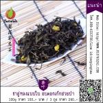 ชาอู่หลงอบดอกเก๊กฮวยป่า (แบบยอดชาใบ) 100 กรัม 1 ห่อ