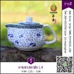 กาชงชา เซรามิก L4 160ml