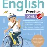 English Passion มันใจเต็ม 100