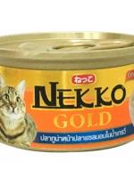 NEKKO TUNA TOPPING SALMON IN GRAVY เนโกะ อาหารเปียก กระป๋อง แมวโต ปลาทูน่าหน้าแซลมอนในน้ำเกรวี่