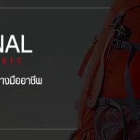 กระเป๋าเดินทาง 61 - 80 ลิตร