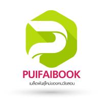 ร้านPuifaibookshop