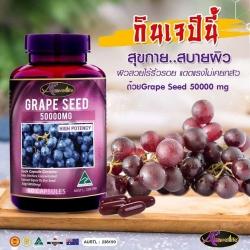 วิตามินสกัดจากเมล็ดองุ่น Grape Seed 50000 mg.