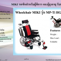 Wheelchair MIKI รุ่น MP-Ti HG