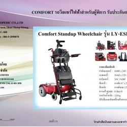 Comfort Standup Wheelchairchair รุ่น LY-ESB220