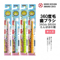 แปรงสีฟัน 360 องศาสำหรับเด็ก STB Higuchi รุ่น Tampopo 360do Brush (Kids)
