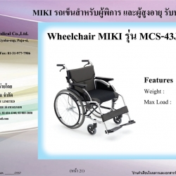 Wheelchair MIKI รุ่น MCS-43JL