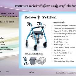 Rollator รุ่น SY418-A1