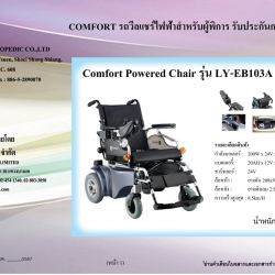 Comfort Powered Chair รุ่น LY-EB103A