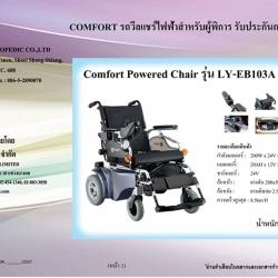 COMFORT รุ่น LY-EB103A