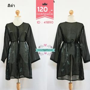 41890 size 42-44-46 ชุดคลุมตัวยาวสีดำ