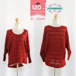 42269 free size เสื้อคลุม เสื้อกันหนาว เสื้อไหมพรม