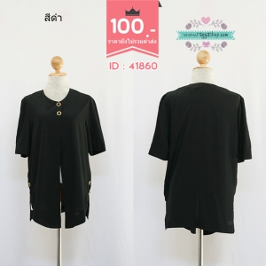 41860 free size สีดำ