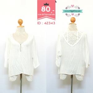 42343 size44 เสื้อสีขาว