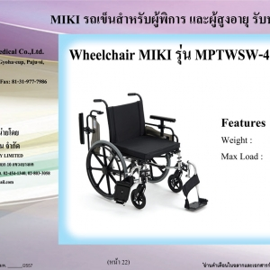 Wheelchair MIKI รุ่น MPTWSW-45HUS