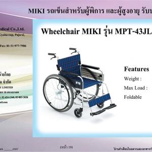 วีลแชร์ MIKI รุ่น MPT-43JL