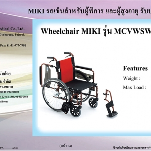 วีลแชร์ MIKI รุ่น MCVWSW-49JL