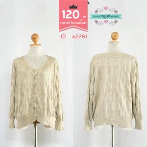 42281 free size L-XL เสื้อคลุม เสื้อกันหนาว เสื้อไหมพรม