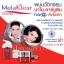 มิสทิน/มิสทีน เมลาเคลียร์ นาโน อัลฟ่า อาร์บูติน ครีมบำรุงผิวหน้า / Mistine Melaklear NANO Alfa NANO Arbutin Cream thumbnail 1