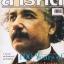 สารคดี : 100 ปี ไอน์สไตน์ thumbnail 1