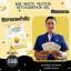 เจลโปรตีนไข่ขาว Gel Detox & Repair ผิวหน้า thumbnail 6