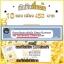 เจลโปรตีนไข่ขาว Gel Detox & Repair ผิวหน้า thumbnail 9