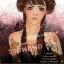 หนังสือการะเกต์พยากรณ์ เจาะลึกดวงรัก ราศีพฤษภ thumbnail 1