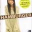 นิตยสาร Hamburger (เลือกฉบับด้านใน) thumbnail 4