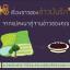 ข้าวหอมนิลจักรพรรดิ์อินทรีย์ (ขวด 400 กรัม) thumbnail 7