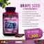 วิตามินสกัดจากเมล็ดองุ่น Grape Seed 50000 mg. thumbnail 7