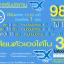 NEX Day บรรจุ10ซอง ลดน้ำหนัก รสนมช๊อกโกแลต thumbnail 4