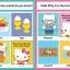 หนังสือภาพเสริมทักษะสำหรับเด็กเล็ก Sanrio Hello Kitty Baby See and Say - First Words thumbnail 2