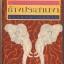 ช้างประสานงา thumbnail 1