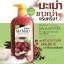 ครีมอาบน้ำ มิสทิน/มิสทีน มะเม่า / Mistine Mamao Shower Cream thumbnail 1
