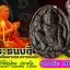 พระธนบดี(ยาหัวผีลู) พระอาจารย์ภูไทย ปภากโร thumbnail 1
