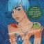 หนังสือการะเกต์พยากรณ์ เจาะลึกดวงรัก ราศีตุลย์ thumbnail 1