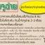 จิงจูฉ่ายบด (ถุง 100 กรัม) thumbnail 6