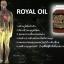 ROYAI OIL สร้างภูมิต้านทาน ต่อต้านอนุมูลอิสระ ปกป้องโรคร้าย thumbnail 4