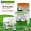 เจซี นิวซีแลนด์ ลาโนลีน คอลลาเจน ครีม / JC New Zealand Lanolin & Collagen Cream 5gm thumbnail 1