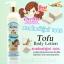โลชั่นเดอลิเซ่ สูตรเต้าหู้ ขาวจริงใน 3 วัน / Derlise Tofu Body Lotion thumbnail 1