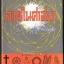 ละครในศาสนา **พิมพ์ครั้งแรก thumbnail 1