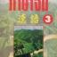 ภาษาจีน 3 thumbnail 1