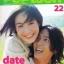 นิตยสารบันเทิงทั่วไป-วัยรุ่น คละหัว (เลือกฉบับด้านใน) thumbnail 8